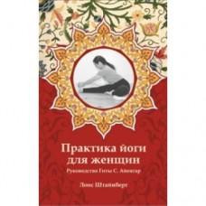 Штайнберг Л. Практика йоги для женщин