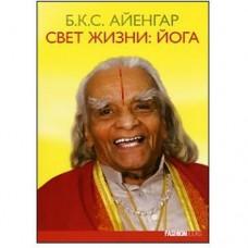 Б.К.С. Айенгар Свет жизни йога